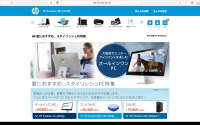 HP Stream Mini 200 - 020 jp スタンダードモデル(トラックパッド付き)