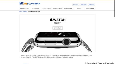 Apple Watch お取り扱い店舗情報|Apple インフォメーション|エディオンメンバーズサイト
