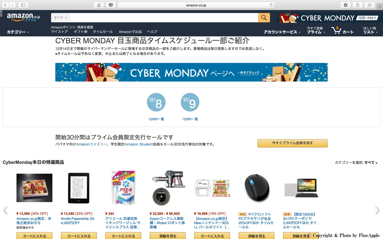 サイバーマンデーセール(Cyber Monday Sale)