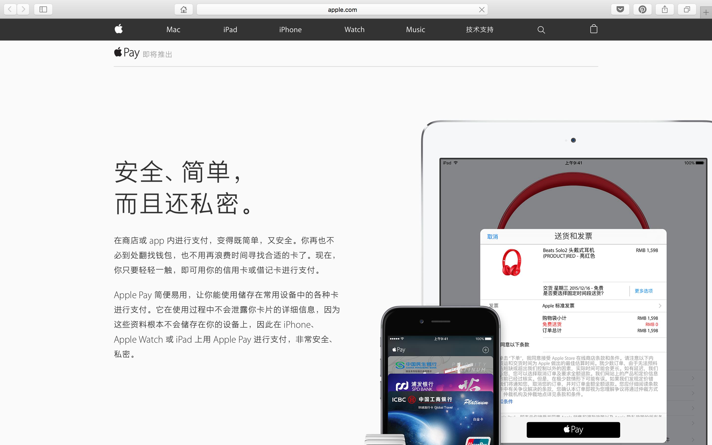 Apple Pay(中国)