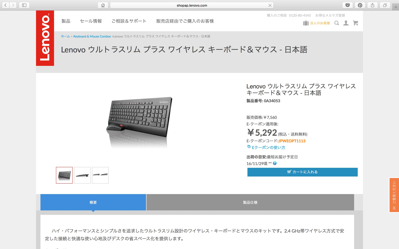 Lenovo ウルトラスリム プラス ワイヤレス キーボード & マウス