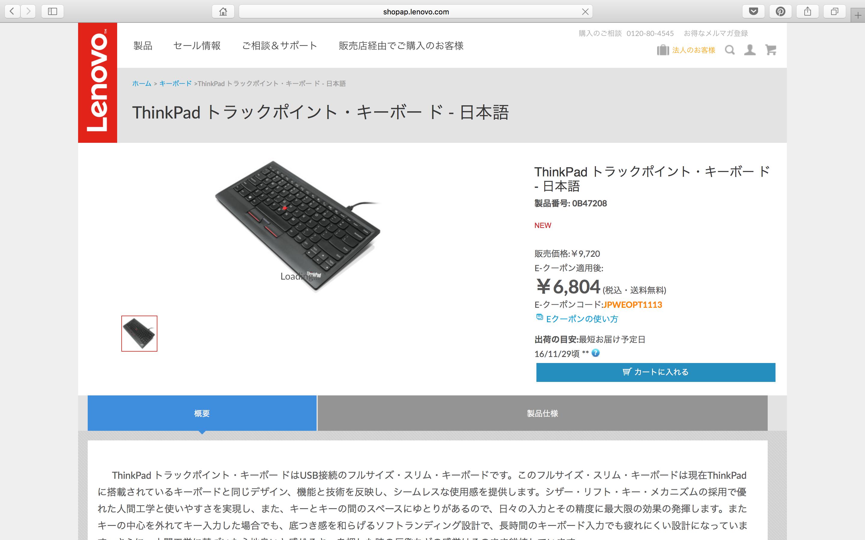 ThinkPad トラックポイント・キーボード - 日本語