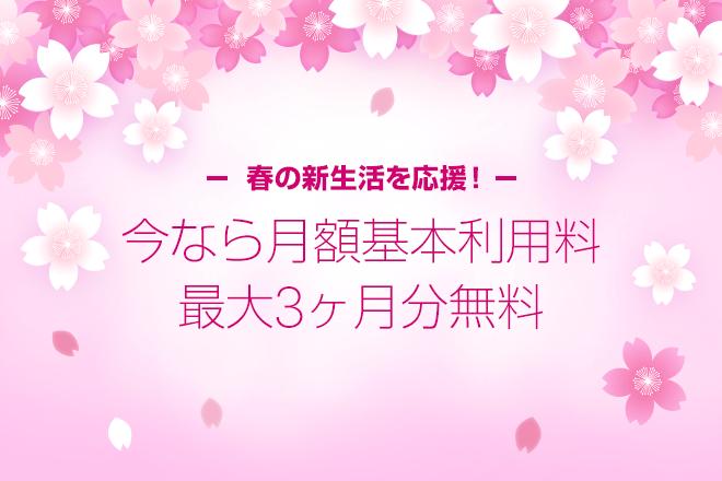 春の新生活応援!月額基本利用料 無料キャンペーン