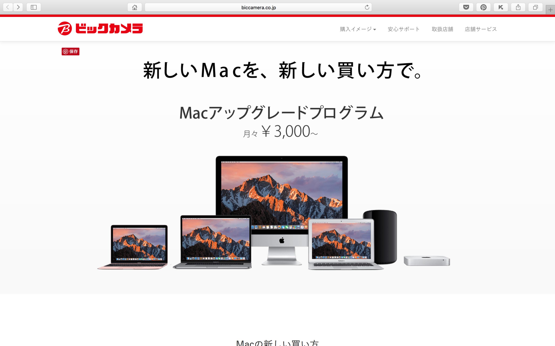 Mac アップグレードプログラム