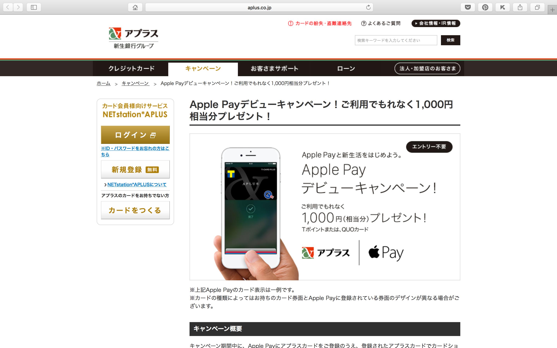 Apple Pay デビューキャンペーン