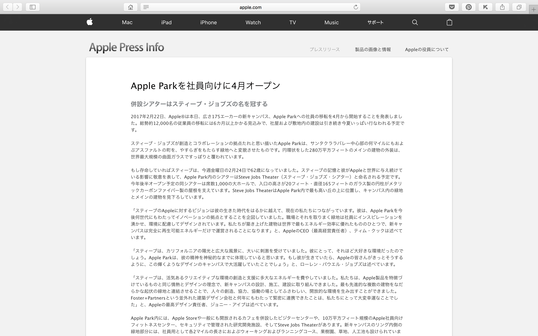 Apple Park を社員向けに 4月オープン