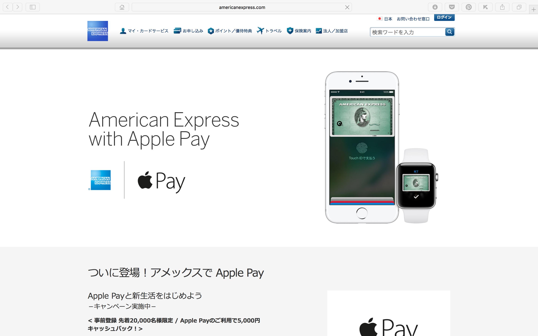 ついに登場!アメックスで Apple Pay - アメリカン・エキスプレス(アメックス)