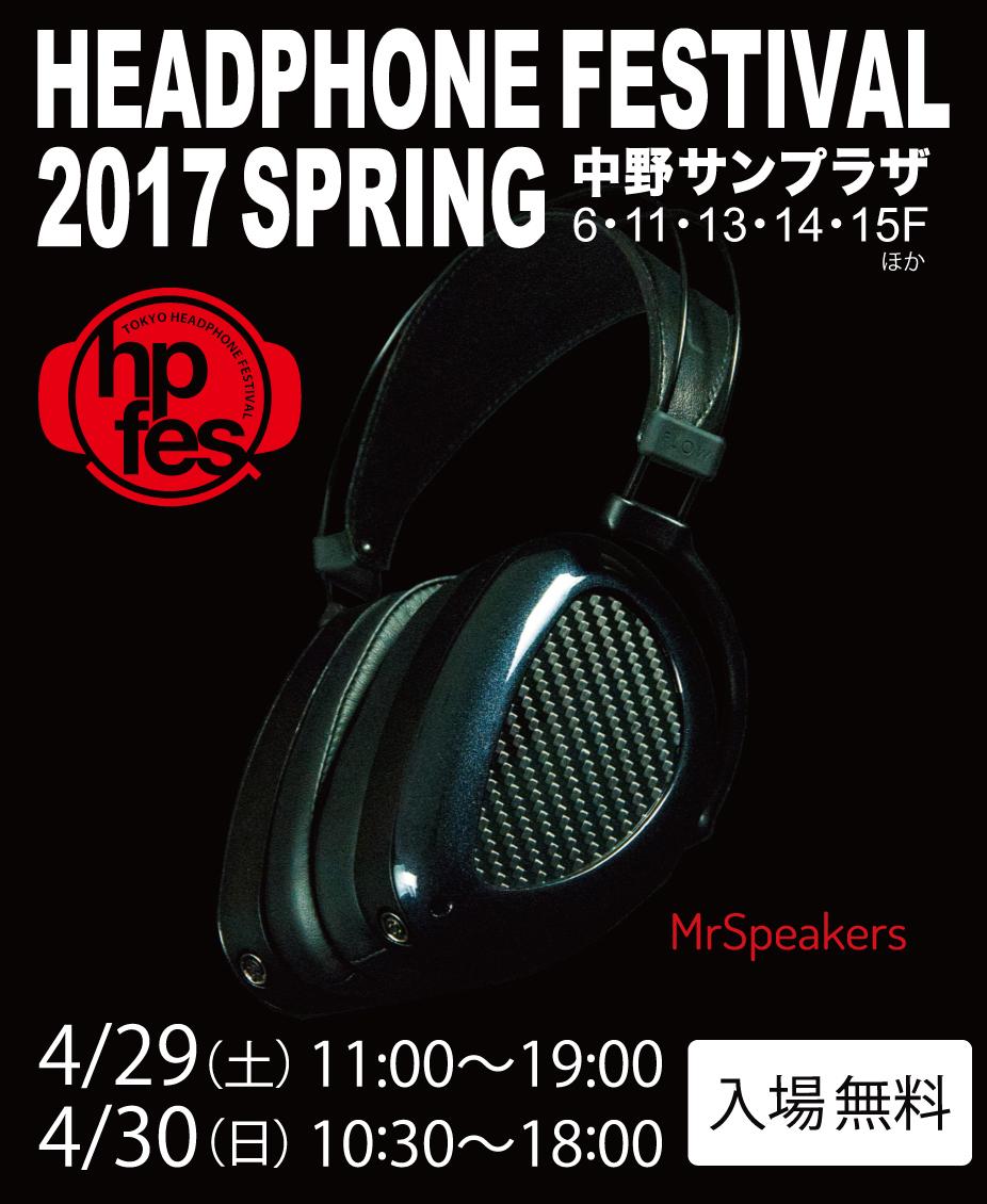 春のヘッドフォン祭 2017(Tokyo Headphone Festival 2017 Spring)