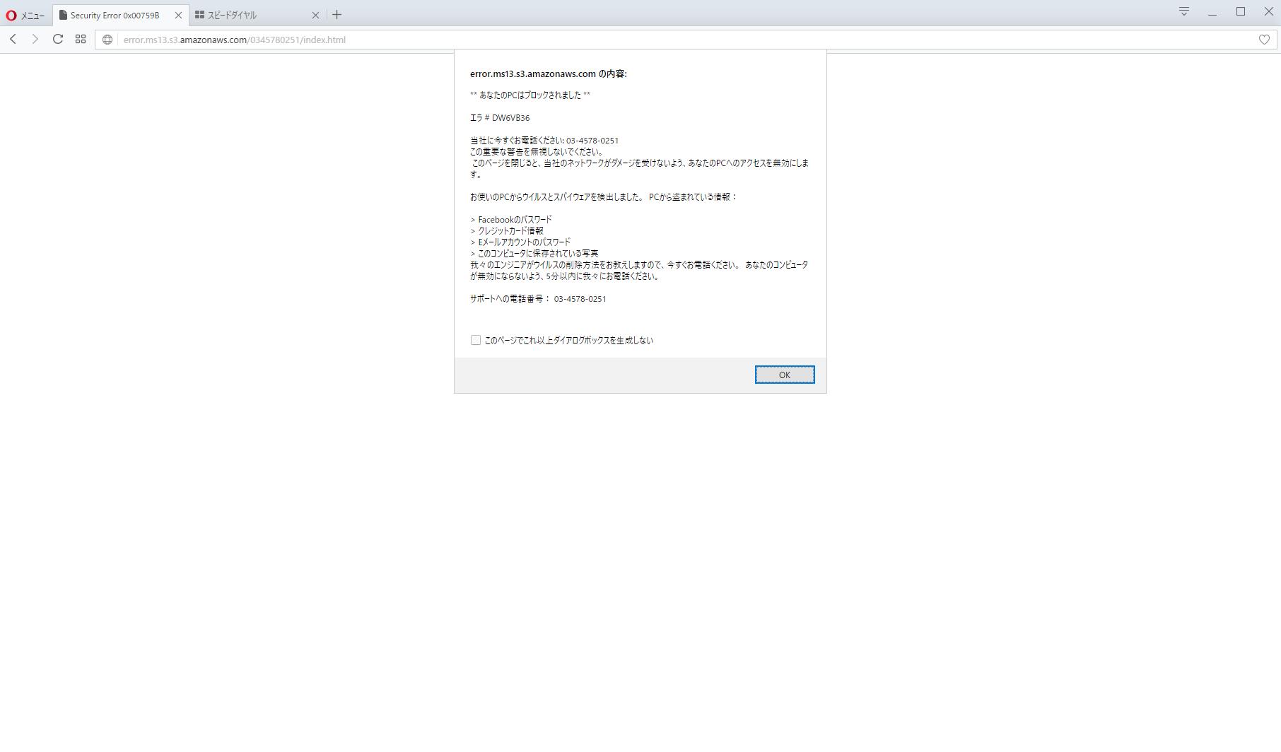 Microsoft サポートセンターの偽造サイト:不審なアクティ・・・