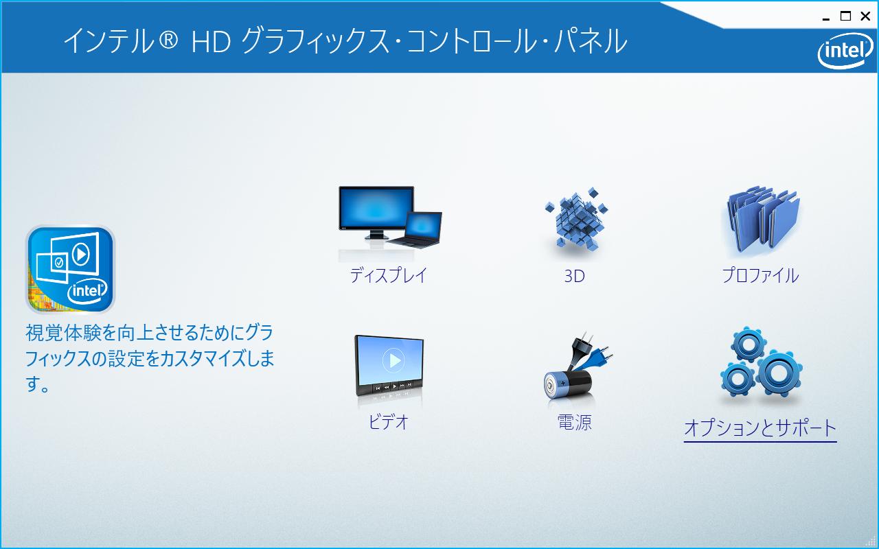 raytrektab DG - D08IWP:Intel® HD Graphics コントロール