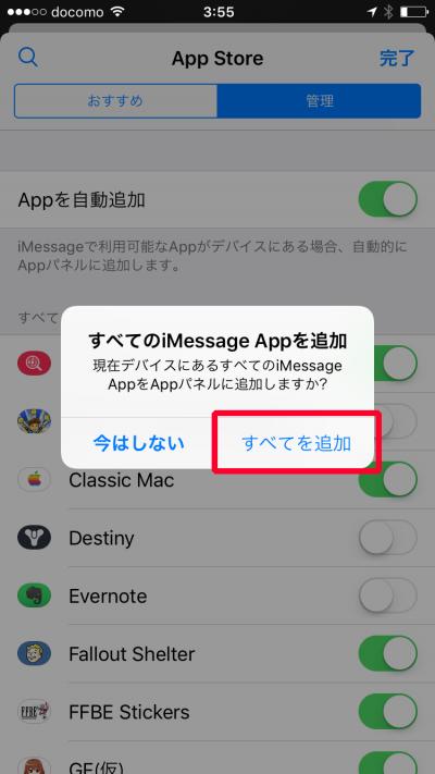 「App を自動追加」