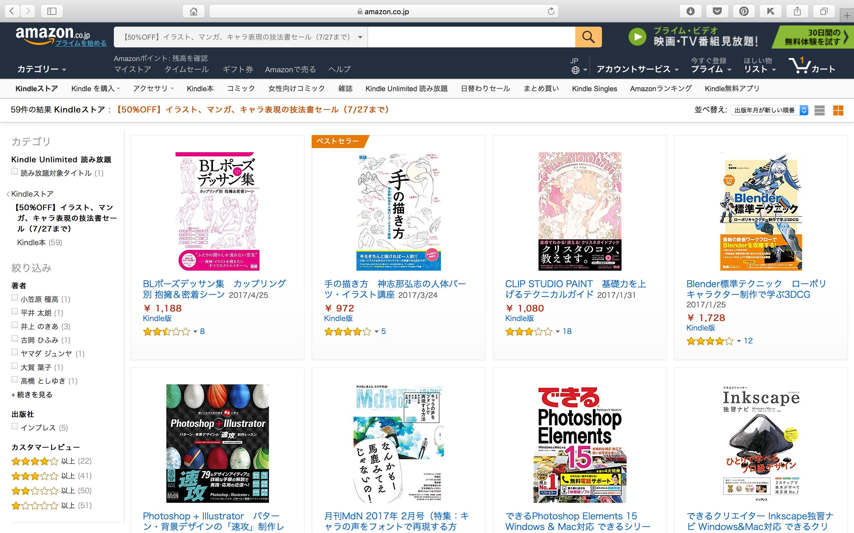 Amazon.co.jp:【 50% OFF 】イラスト、マンガ、キャラ表現の技法書セール(〜 2017年7月27日まで)