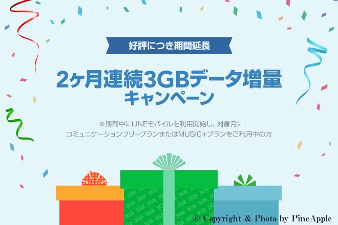 LINE モバイルデビュー応援 2ヶ月連続 3GB データ増量キャンペーン