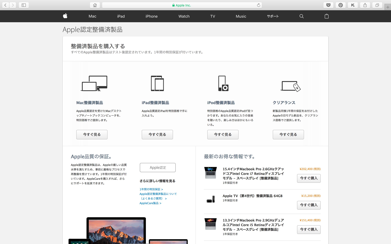 Mac、iPod、iPad の整備済製品 - Apple(日本)