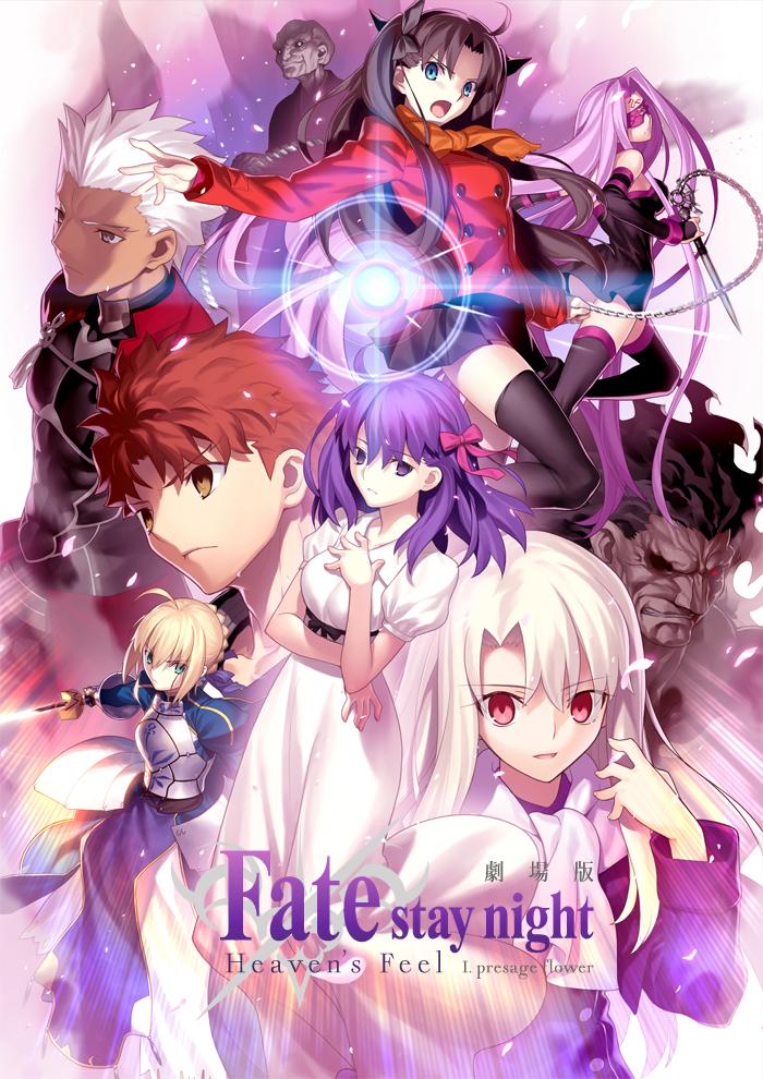 劇場版「Fate/stay night [ Heaven's Feel ]」