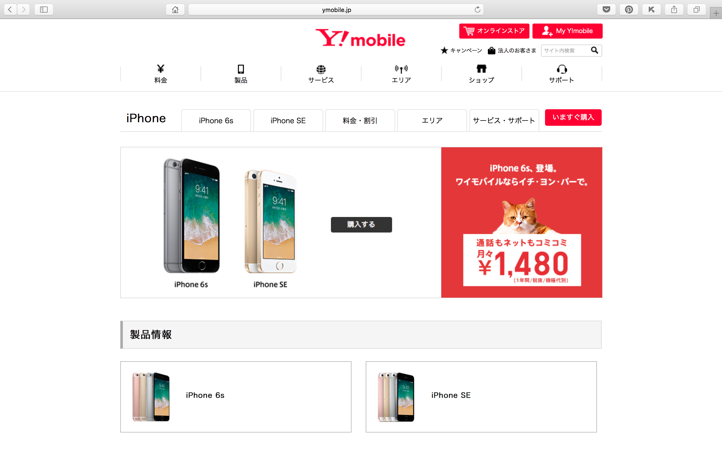 iPhone ワイモバイル(Y!mobile)