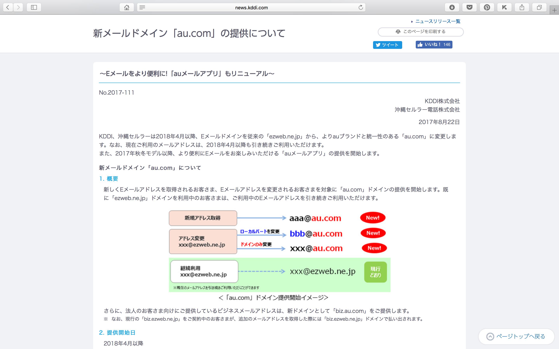 新メールドメイン「au.com」の提供について