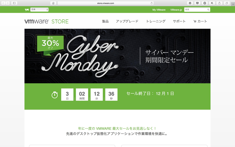 VMware Japan オンラインストア:Cyber Monday Sale