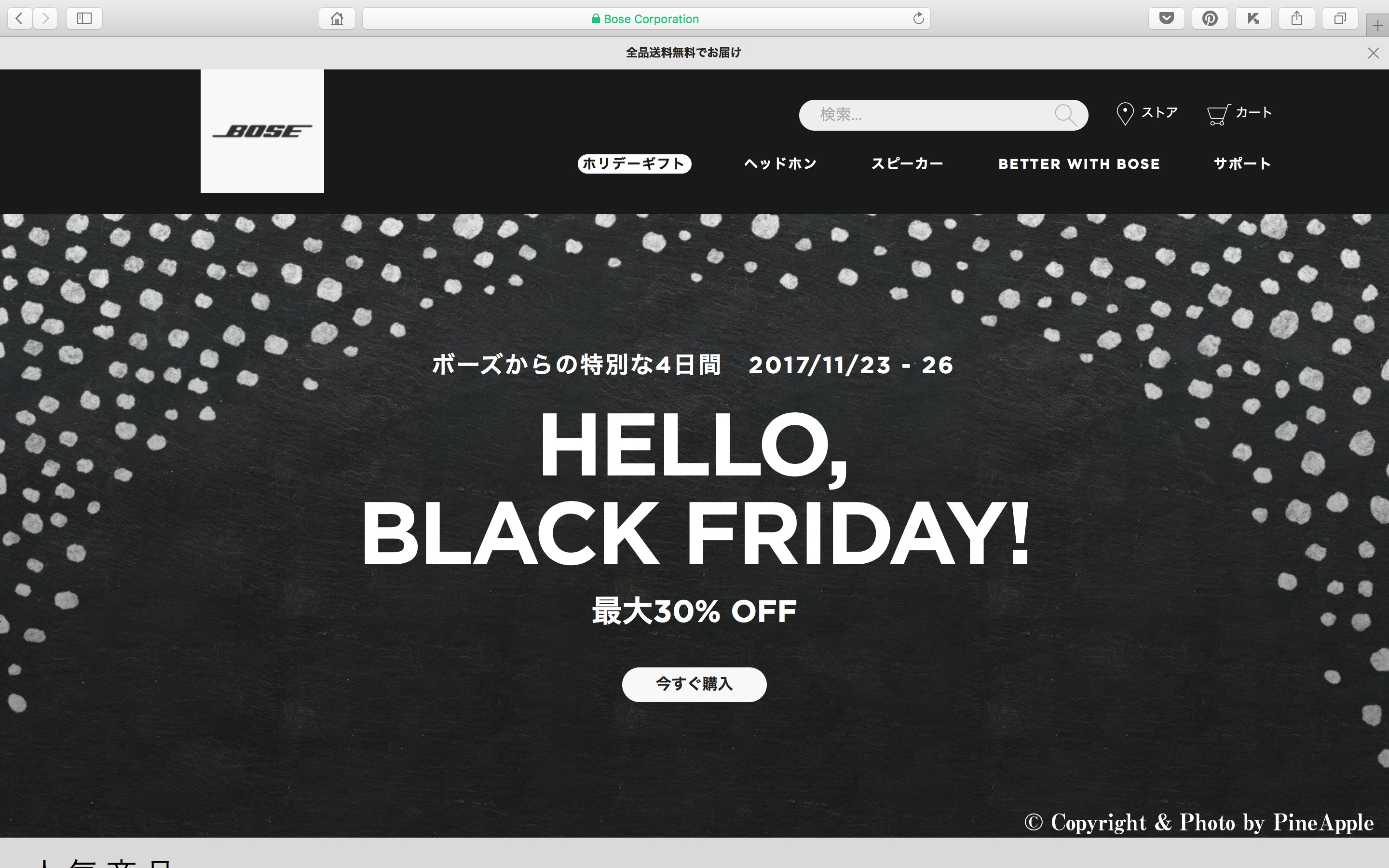 HELLO, BLACK FRIDAY!