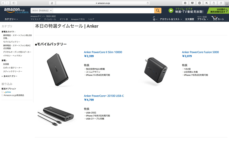 本日の【特選商品】@ Amazon.co.jp