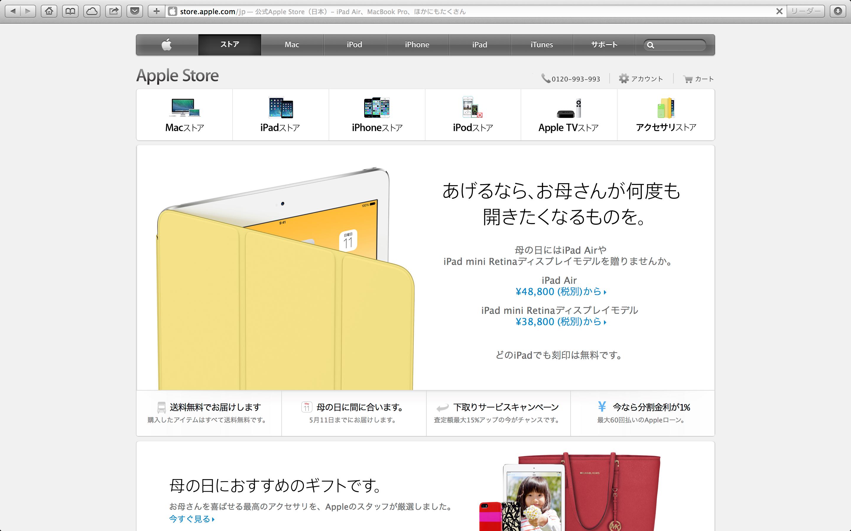母の日ギフトガイド - Apple Store(Japan)
