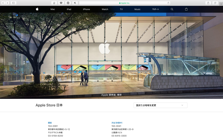 ストア一覧 - Apple Store - Apple(日本)