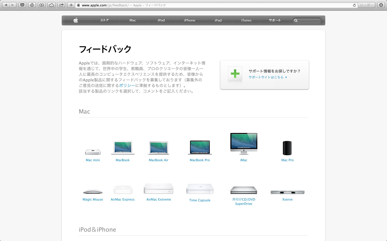 フィードバック - Apple(日本)