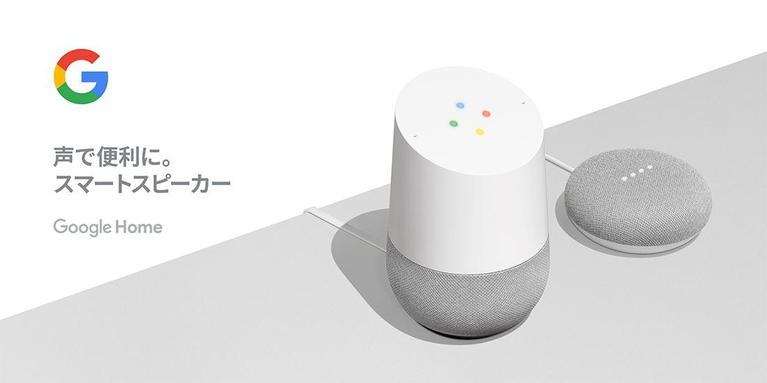 Google Home、Google Home Mini