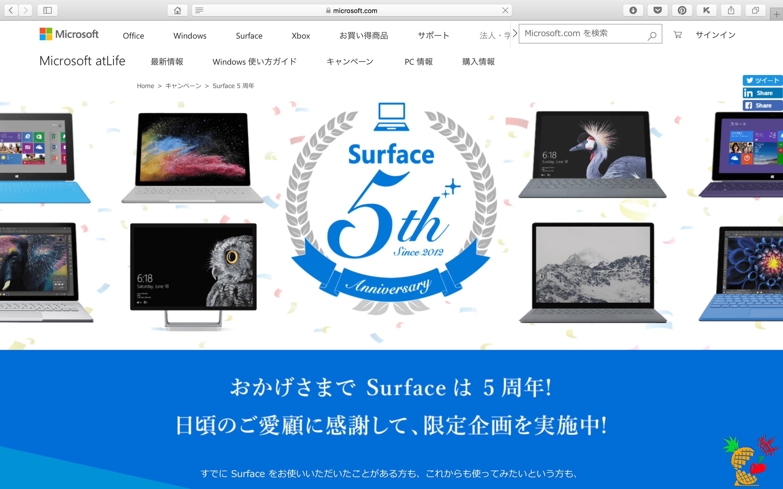 Surface 5周年記念キャンペーン