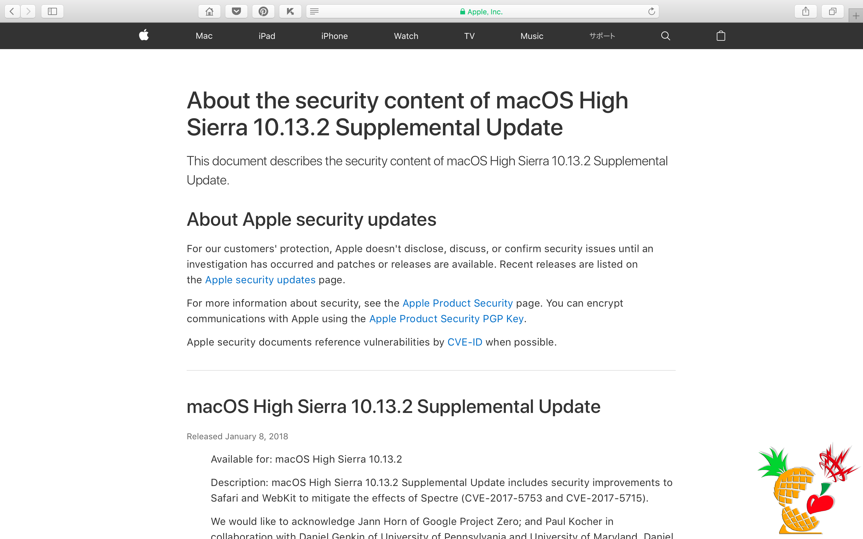 About the security content of macOS High Sierra 10.13.2 Supplemental Update