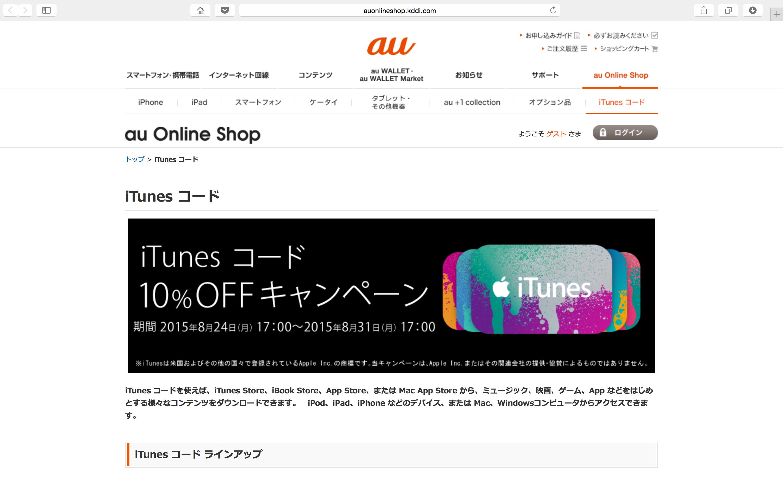 iTunes コード 10% OFF キャンペーン