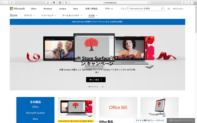 Microsoft Store Surface バレンタインキャンペーン