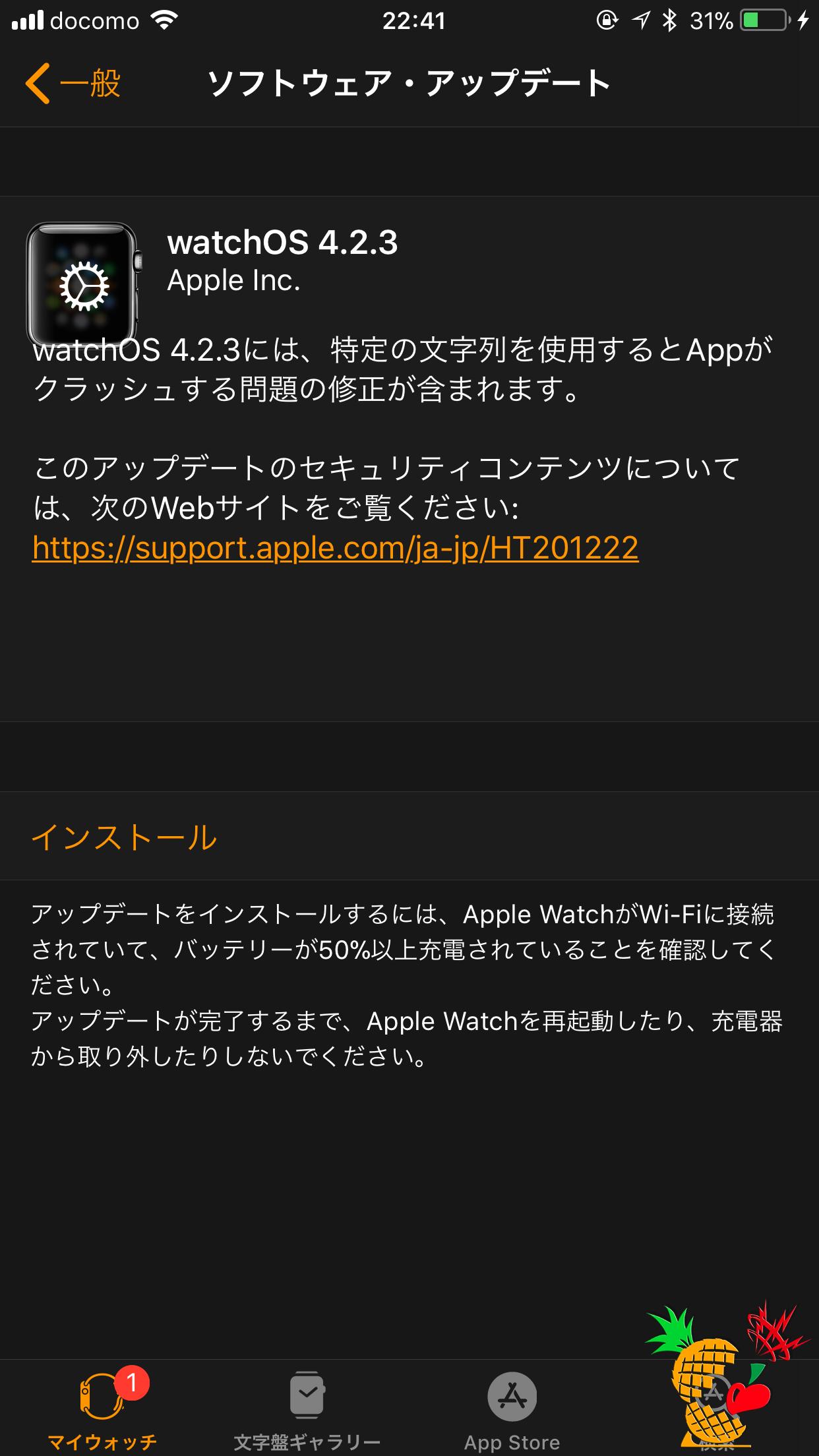 watchOS 4.2.3