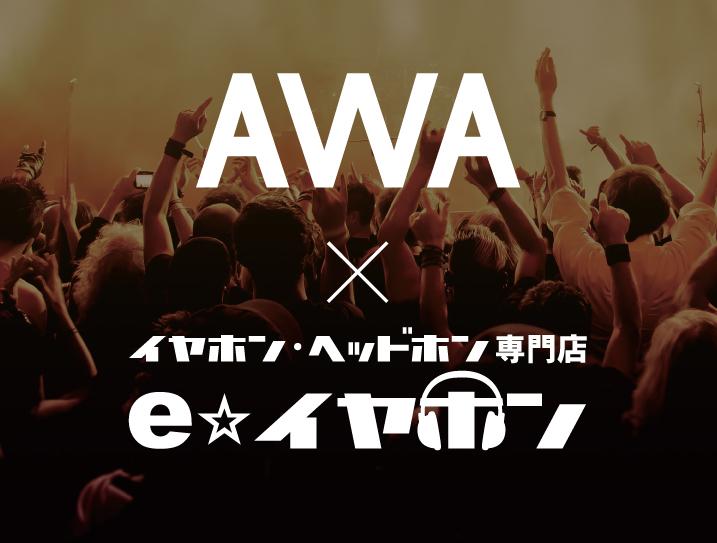 【 AWA × e ☆ イヤホン】e イヤホン店頭で AWA 登録すると最大 ¥2,000 - OFF!キャンペーン