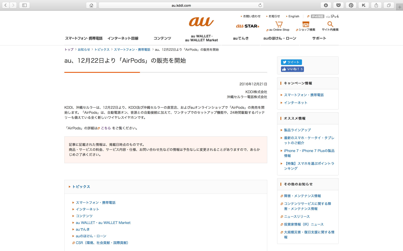 au、12月22日より「AirPods」の販売を開始