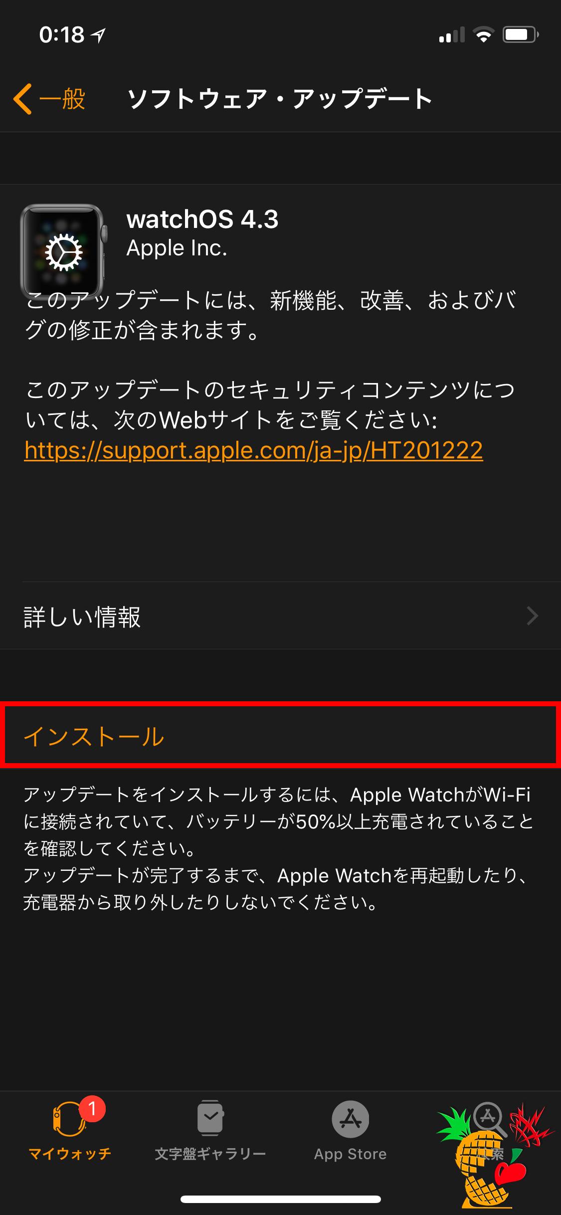 watchOS 4.3