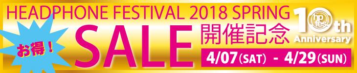 HEADPHONE FESTIVAL 2018 SPRING 開催記念 SALE