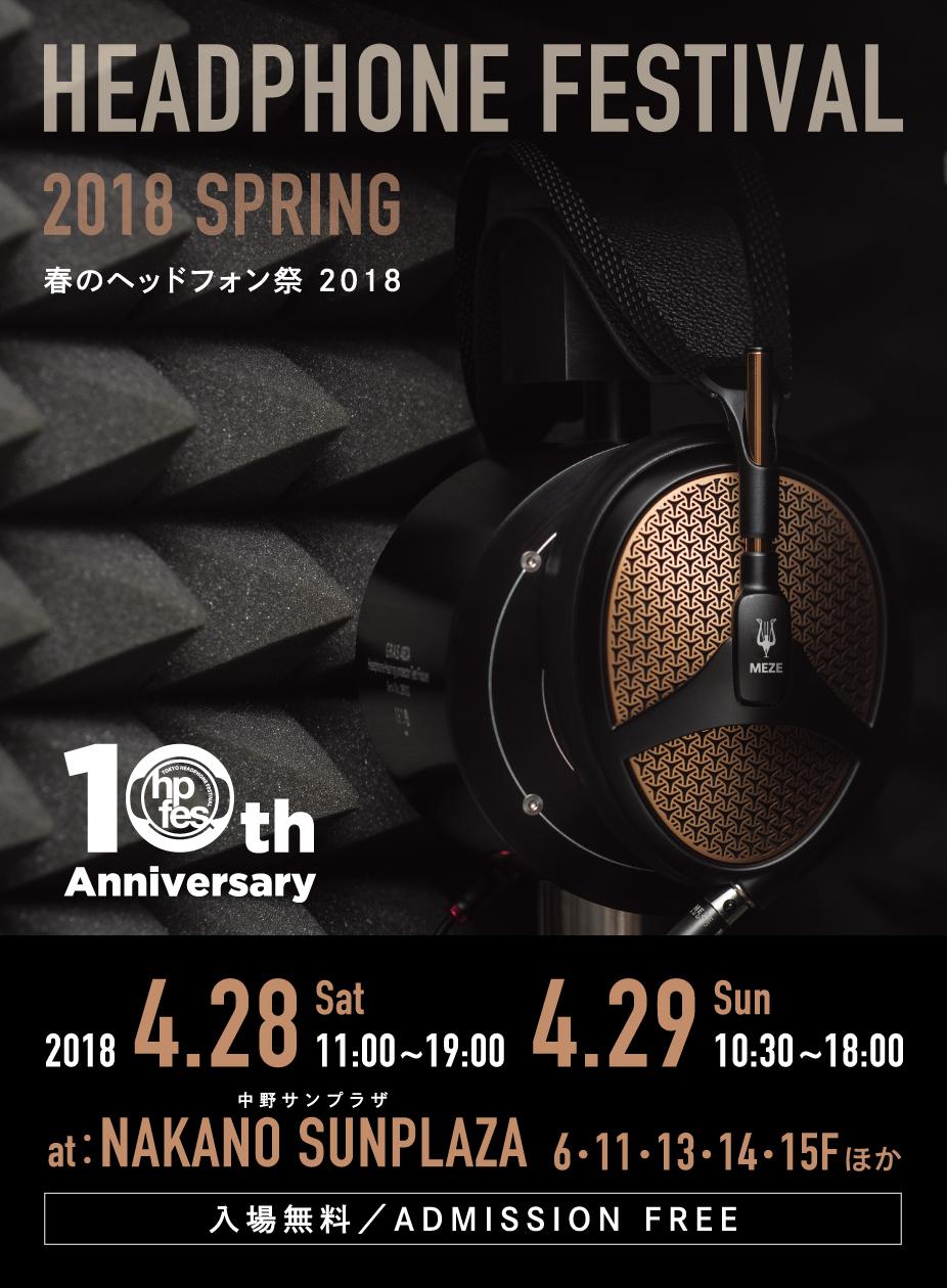 春のヘッドフォン祭 2018(HEADPHONE FESTIVAL 2018 SPRING)