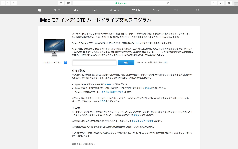 iMac(27 inch)3TB HDD 交換プログラム