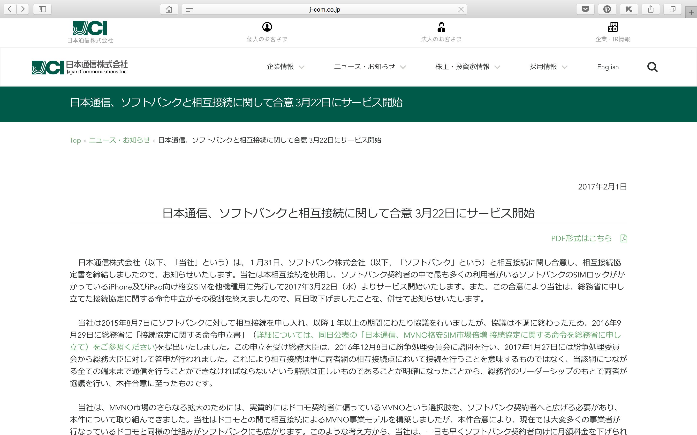 日本通信、ソフトバンクと相互接続に関して合意 3月22日にサービス開始