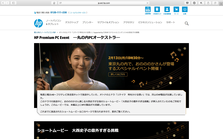 HP Premium PC Event - PC オーケストラ