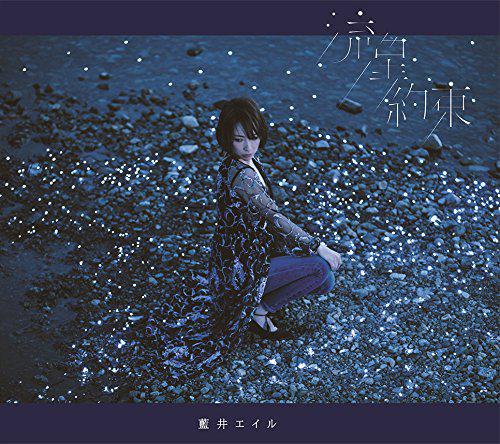 流星/約束:藍井エイル