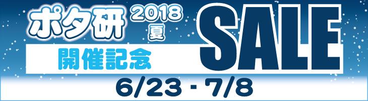 ポタ研 2018 夏 開催記念 SALE