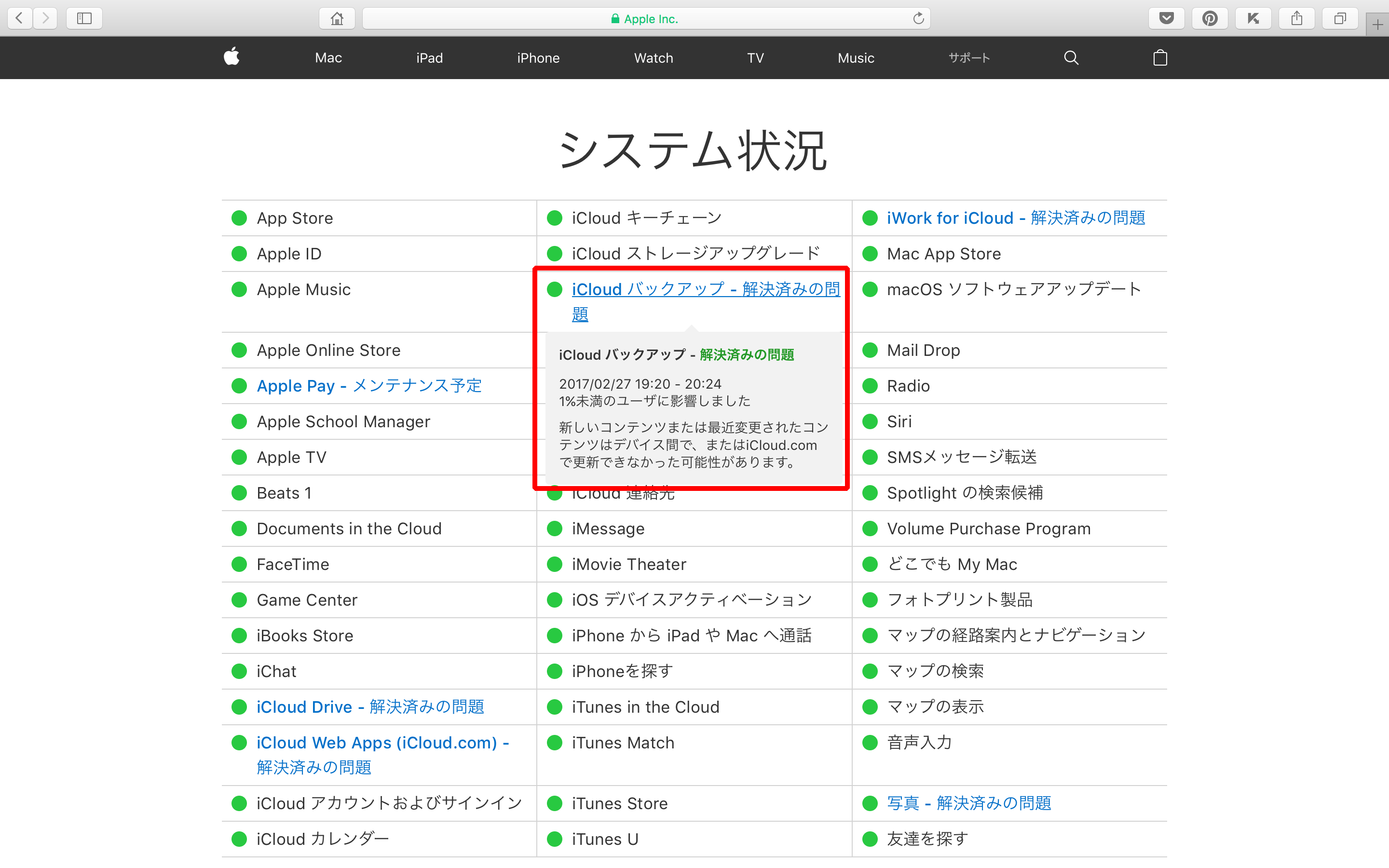 Apple - Support - System Status