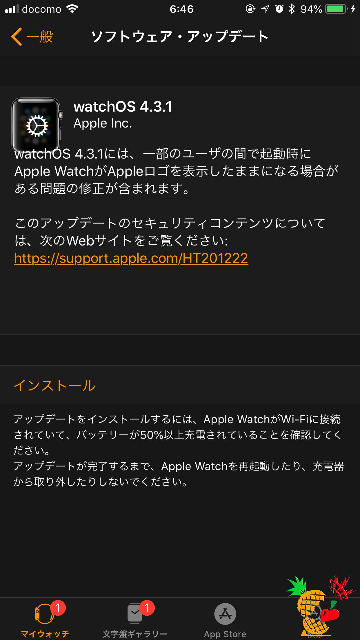 watchOS 4.3.1