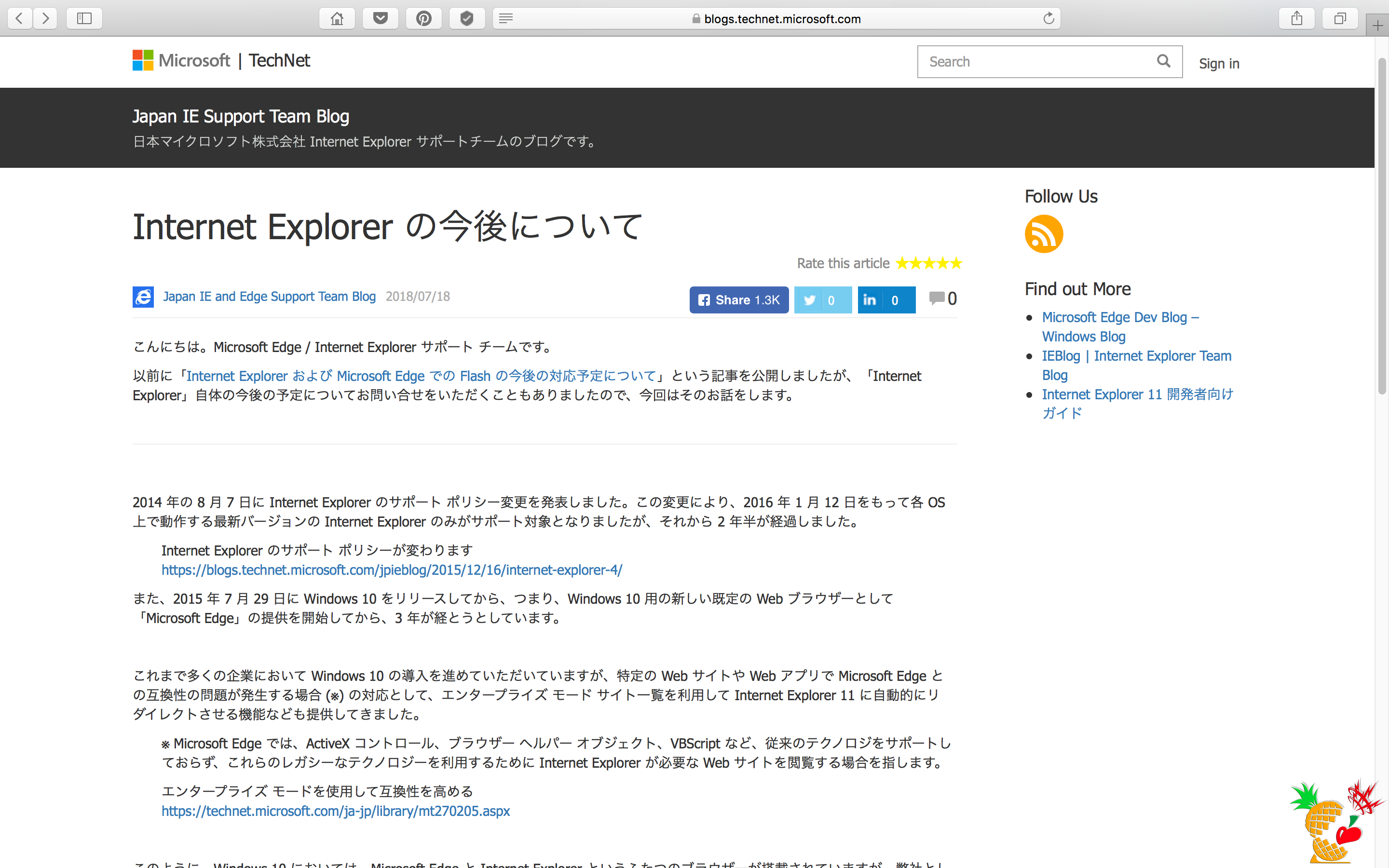 Internet Explorer の今後について - Japan IE Support Team Blog