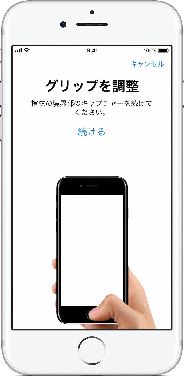 iPhone や iPad で Touch ID を使う