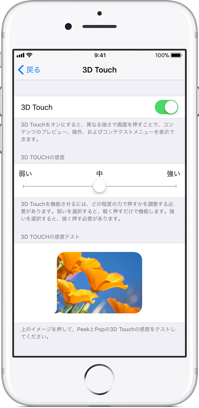 iPhone で 3D Touch を使う方法