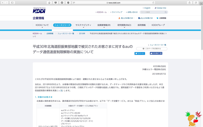 平成 30年北海道胆振東部地震で被災されたお客さまに対する au のデータ通信速度制限解除の実施について
