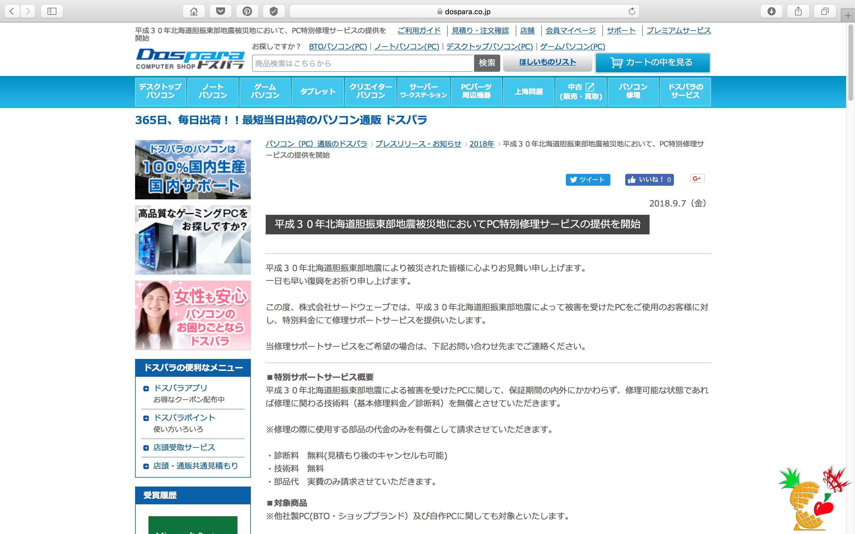 平成 30年北海道胆振東部地震被災地において、PC 特別修理サービスの提供を開始